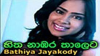Hitha Nambara Thaleta (Bathiya Jayakody)