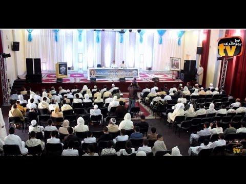 فيديو:إفتتاح الدورة السابعة للمهرجان القرآني لاشتوكة ايت باها 2016