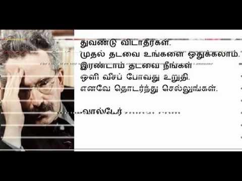 ponmozhigal (Tamil quotes)