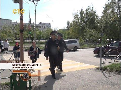Безопасность улично-дорожной сети