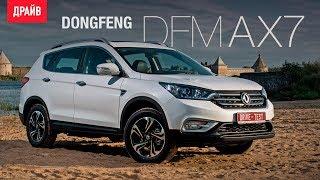 Dongfeng Motor DFM AX7 тест-драйв с Александром Тычининым. Видео Тесты Драйв Ру.