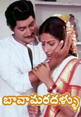 bava maradallu old telugu movie