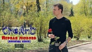 CheAnD - Первая любовь