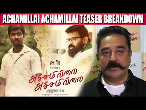 Achamillai Achamillai Movie Breakdown - VJSindhuja - CinebillaTV