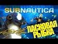 Subnautica 3 сезон 22 серия О это ты моя Милая Ласковая Рыба.