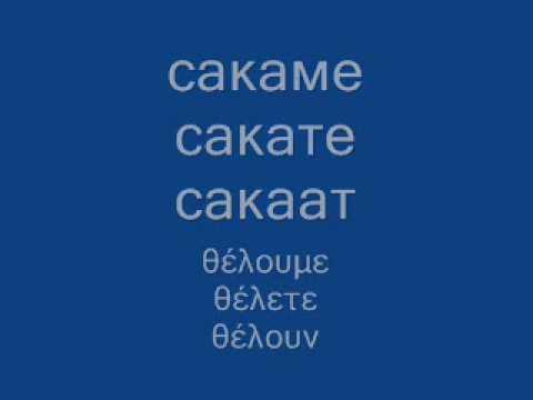 Makedonski Jazik - Vtor Cas.wmv