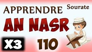 Apprendre sourate An nasr 110 (Répété 3 fois) cours tajwid coran [learn surah an nasr]