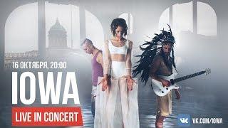VK Live in Concert - IOWA