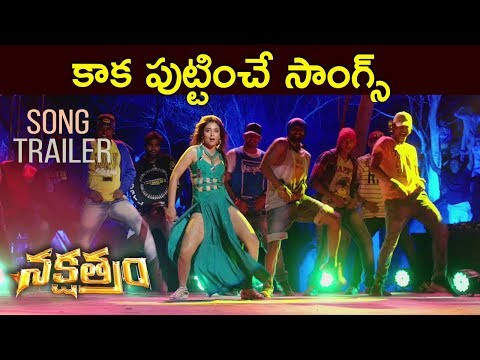 Nakshatram-Movie-Release-Trailer