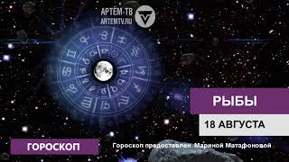 Гороскоп на 18 августа 2019 года