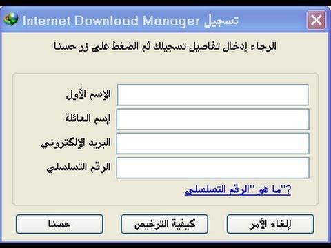 الحل النهائي مشكلة الرقم المتسلسل مزيف في برنامج 6.19 Internet Download Manger