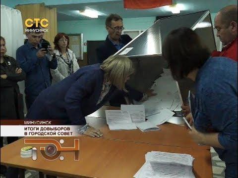 Итоги довыборов в городской Совет