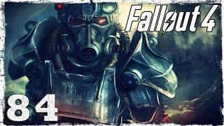 Fallout 4. #84: Чудесное исцеление.