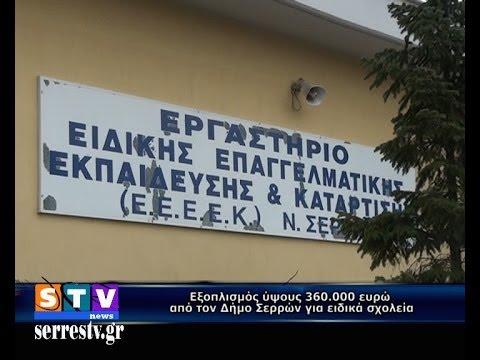 Εξοπλισμός ύψους 360 000 ευρώ για ειδικά σχολεία