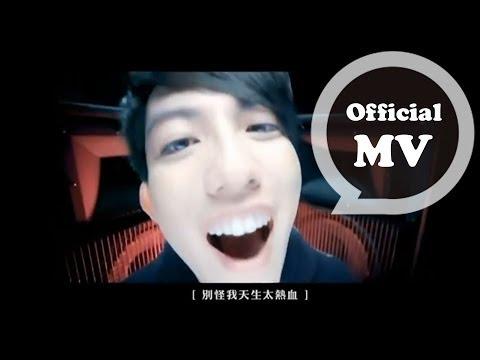林宥嘉 - 歇斯底里 Hysteria (官方版MV)