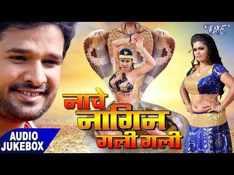 Movie Songs - Ritesh Pandey - Nache Nagin Gali Gali - Audio Jukebox - Bhojpuri Song 2017