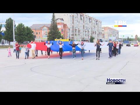 Три цвета истории России. День Государственного флага отметили в Бердске
