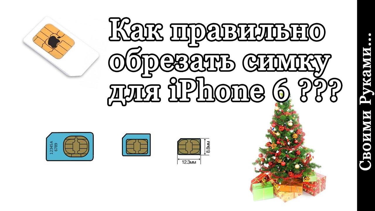 Как сделать сим-карту для 5 айфона