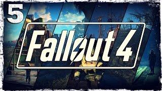 Fallout 4. #5: Заварушка с рейдерами.