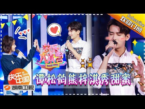 """《快乐大本营》20171021期: """"白云CP""""合体默契迸发 张碧晨为公益解锁神技"""