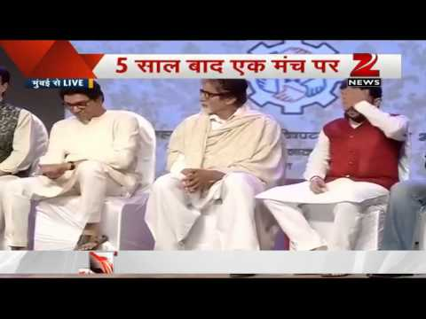 Amitabh Bachchan, Raj Thackeray share stage after five years