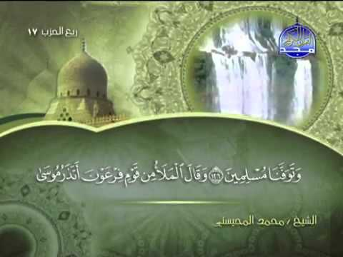 تلاوة لا توصف الشيخ محمد المحيسني سورة الاعراف    mohamed mhisni surat al a'raf