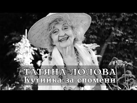 10 Февруари 1934г е родена Татяна Лолова