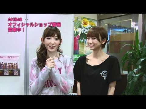 【AKB48 OFFICIAL SHOP HARAJUKU】メンバーメッセージダイジェスト / AKB48 [公式]