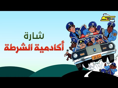 أكادمية الشرطة - سبيس تون - Police Academy,