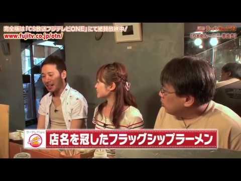ラーメンWalker TV2 第10回 吉祥寺「らぁめん一二三 那由多」