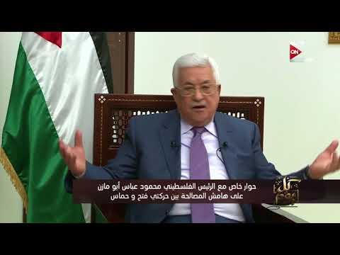 الرئيس: لا دولة بغزة ولا دولة دونها