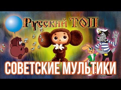 Советские мультики. Топ-5