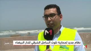 بالفيديو.. نظام جديد لمحاربة تلوث الساحل الشرقي للدار البيضاء |