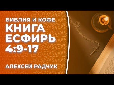 Библия и Кофе. Книга Есфирь 4:9-17