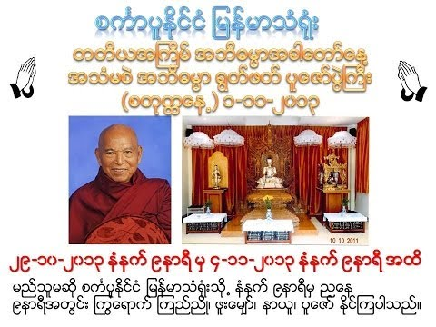 (Day-4) 1-11-2013 Myanmar Embassy Singapore - Third Times 7-days Abhidhamma Non-Stop Recitation