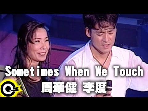 Sometimes When We Touch-風雨無阻演唱會 (官方完整版LIVE)