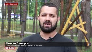 У Новопскові збудували безкоштовний мотузковий парк