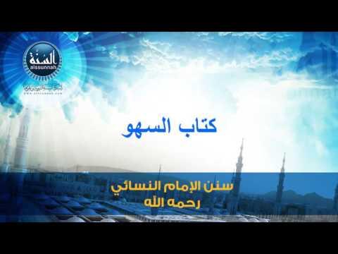 كتاب السهو وكتاب الجمعة