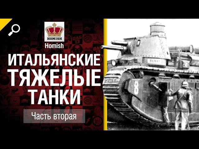 Итальянские Тяжелые Танки - Часть 2 - Будь готов! - от Homish [World of Tanks]