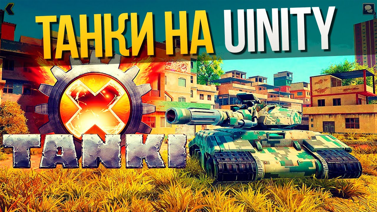World of tanks rush второй фронт скачать