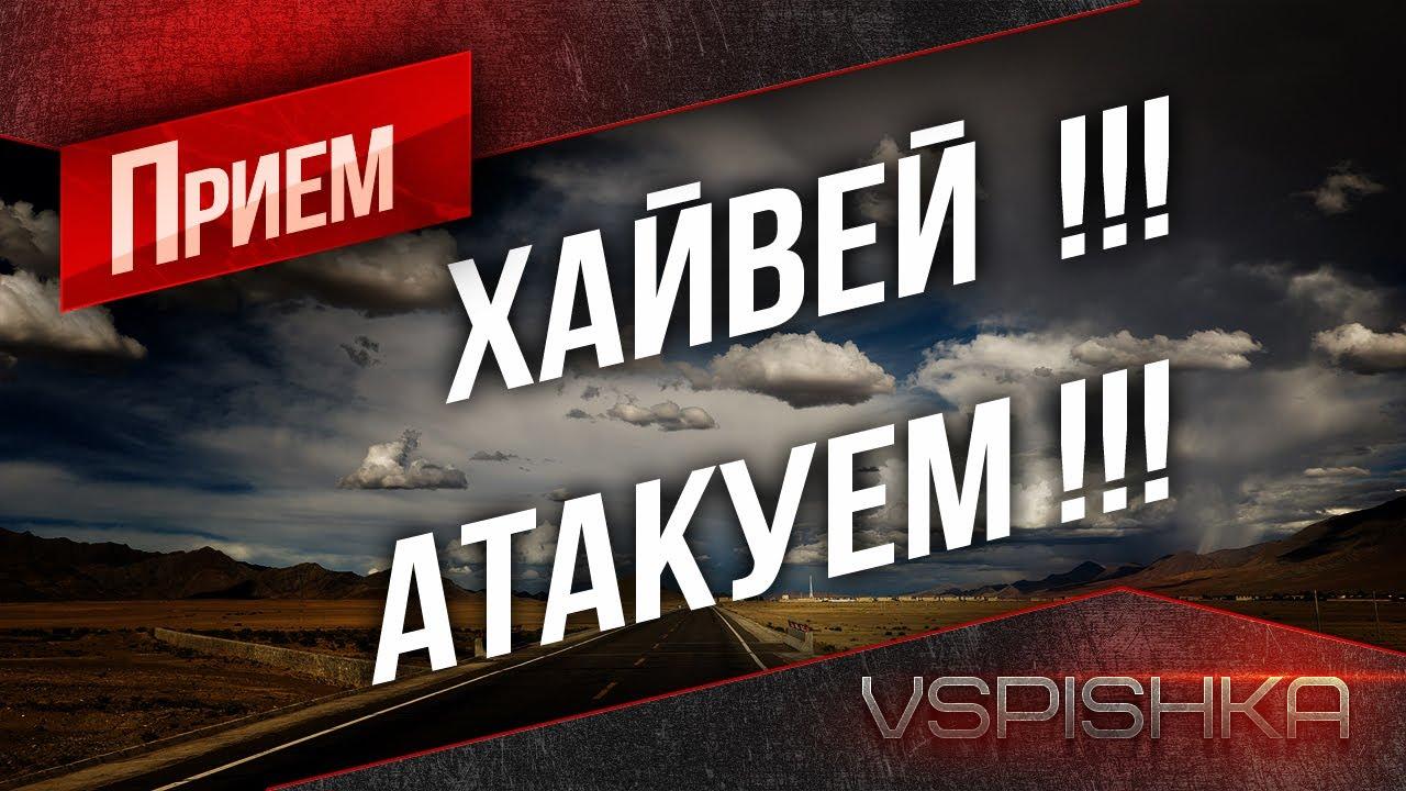 Атака на Хайвее! VOD от Vspishka [Virtus.pro]