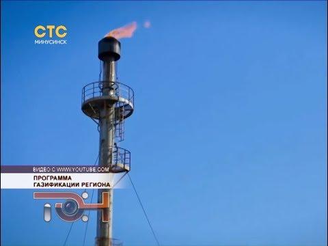Программа газификации региона