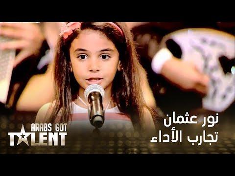 Arabs Got Talent - تجارب الأداء - نور عثمان