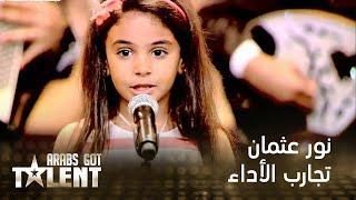 نور عثمان مصر - عرب غوت تالنت 3 الحلقة 2