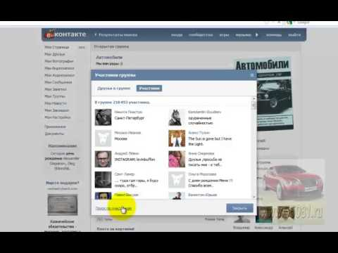 Поиск партнеров по бизнесу Вконтакте и Однокласниках