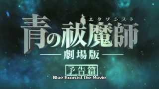 Blue Exorcist The Movie English Trailer