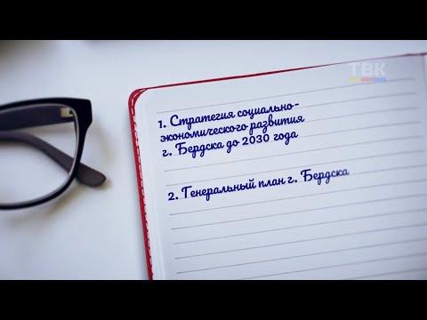 Планы Бердска – планы будущего