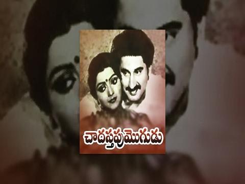 Chadastapu Mogudu Telugu Full Movie || Suman, Bhanu Priya