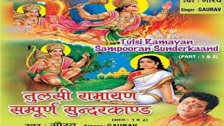 Tulsi Ramayan Sampoorna Sunder Kand With Hindi Meaning By