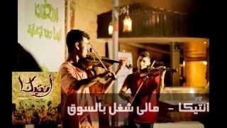 Antika Band at Iftar Evening audio recording (Mövenpick Hotel Ramallah)